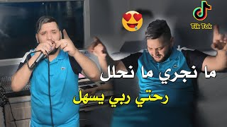 تحميل و مشاهدة Succés Cheb Aymen 2020 ( Ma Nejri Ma Nhalel _رحتي ربي يسهل ) Exclusive Vidéo Music Avec Mounir Ricos MP3