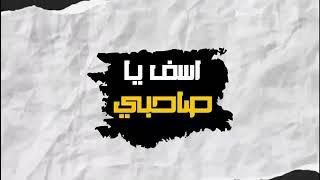 حصرياً مهرجان اسف يا صحبي غناء ميدو الشاعر و عبد السلام و كابو توزيع محمد جومانجي مهرجانات 2020