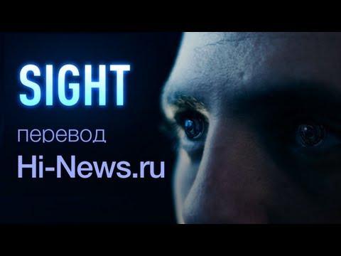 [Озвучено Hi-News.ru] Короткометражный фильм «Sight»