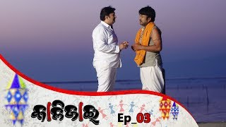 Kalijai | Full Ep 03 | 16th Jan 2019 | Odia Serial – TarangTV