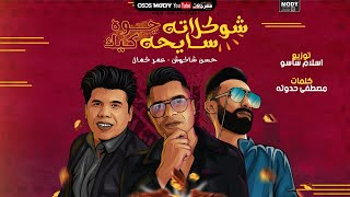 تحميل اغاني شوكلاته سايحه جوه كيك - من برنامج صيف معنا حسن شاكوش و عمر كمال - توزيع اسلام ساسو MP3
