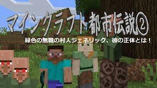 [マイクラ]マインクラフト都市伝説②ジェネリック含む8個の話[Minecraft] 動画キャプチャー