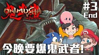今晚要爆鬼武者! | Onimusha: Warlords #3 End
