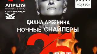 Диана Арбенина, афиша концерта в Казани