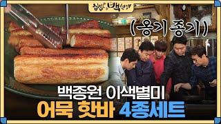집에서 가볍게 즐기는 백샘의 초간단 ′핫바′! 집밥 백선생 30화
