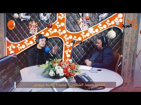 شاهد بالفيديو.. #كَلايد اعزاز تندار ويظل يمشي القطار .. الشاعر محمد الشمري