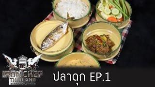 Iron Chef Thailand - Battle ปลาดุก 1