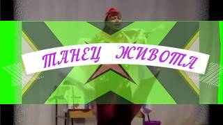 Танец Живота от Валюхи  Театр с ТАтьяной Кравченко