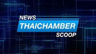 Thaichamber NEWs หอการค้าไทยยื่นข้อคิดเห็น ต่อรัฐมนตรีว่าการกระทรวงแรงงาน