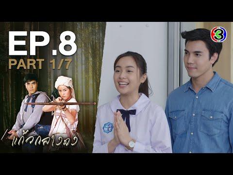 แก้วกลางดง KaewKlangDong EP.8 ตอนที่ 1/7 | 16-07-63 | Ch3Thailand