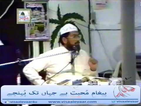 Dr. Muhammad Tahir Ul Qadri( Apni Qabar Ki Fikr Karo)By Visaal