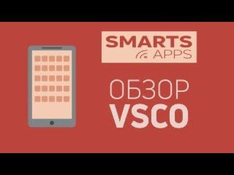 iSmarts - Как обработать фото в инстаграм? Обзор VSCO!