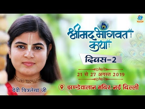 Day 2 Shrimad Bhagwat Katha    Jhandewalan Mandir, New Delhi    Devi Chitralekhaji