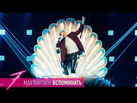 """Макс Барских — Вспоминать [ШОУ """"СЕМЬ""""]"""