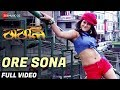 Ore Sona - Full Video | Babli | Ridhish, Minasree & Kjaraj | Akash, Sanchita & Kharaj
