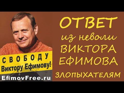 Ответ Виктора Ефимова из неволи злопыхателям