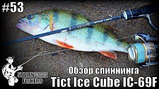 Спиннинговое удилище Tict Ice Cube IC-69F-SIS