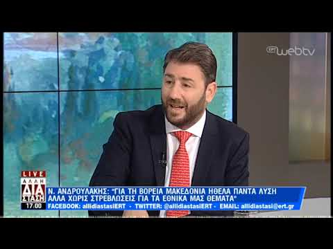 "O Νίκος Ανδρουλάκης στην ""Άλλη Διάσταση""   21/05/2019   ΕΡΤ"