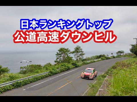 ラリー丹後2021 (全日本ラリー選手権)で優勝の福永修選手のダンヒル動画
