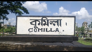 Best Of Comilla History || শ্রেষ্ঠ কুমিল্লার ইতিহাস ||