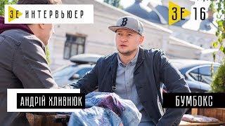 Андрій Хливнюк (Бумбокс). Зе Интервьюер. 20.10.2017