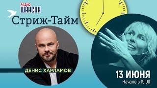 Денис Харламов в гостях у Ксении Стриж («Стриж-тайм»)