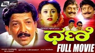 Dhani ಧಣಿ Kannada Full High Quality Movie Ing Vishnuvardhan Vineetha