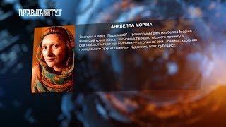 «Паралелі» Анабелла Моріна : Поштовій площі присвоїли національний статус