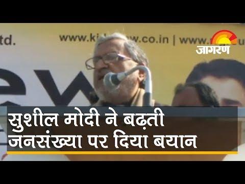 Sushil Modi ने बढ़ती जनसंख्या पर दिया बयान