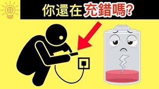 7個【你還在充錯的】手機充電常識!