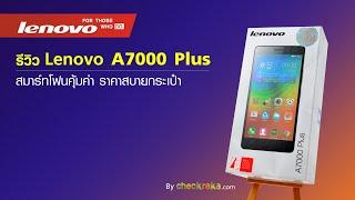 รีวิว Lenovo A7000 Plus สมาร์ทโฟนคุ้มค่า สบายกระเป๋า