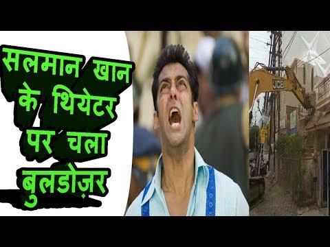 सलमान खान के थियेटर पर क्यों चला बुलडोज़र | अक्टूबर का टीजर | Entertainment news | MobileNews24
