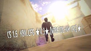 Cs 1.6 kbn.cfg ★v.3★ [NORECOiL+AiM CFG] ★