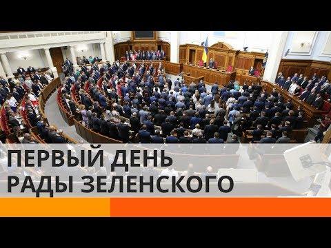 Какие решения приняла Рада Зеленского в первый рабочий день?