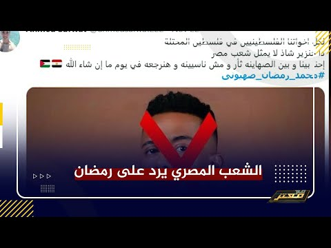 الممثل المصري محمد رمضان