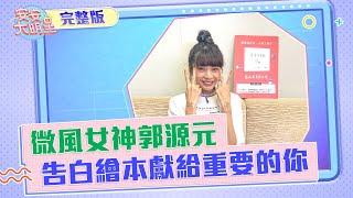 郭源元帶著第一本圖文創作來安安大明星了