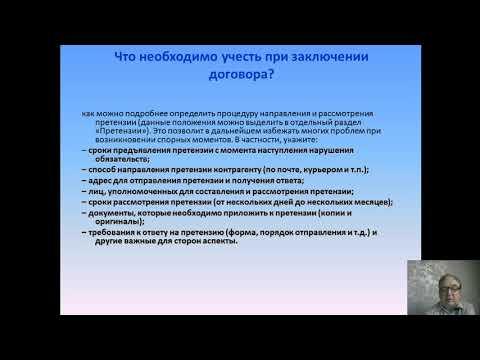 Претензионная работа в системе ОМС
