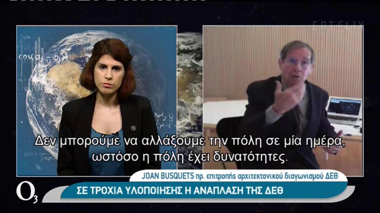 Ο Χ. Μπουσκέτς μιλά για την ανάπλαση της ΔΕΘ | 14/12/2020 | ΕΡΤ