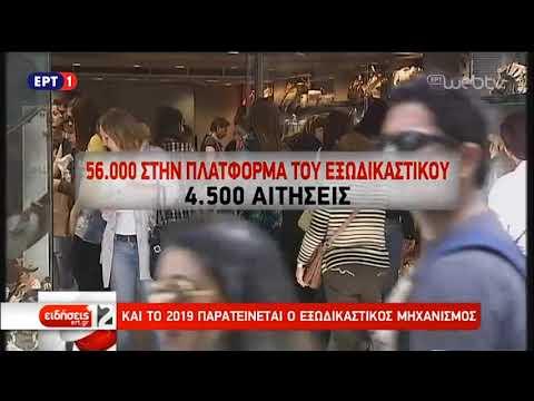Παρατείνεται και το 2019 ο εξωδικαστικός μηχανισμός | 26/11/18 | ΕΡΤ