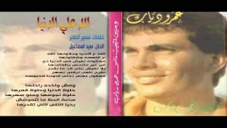 اغاني طرب MP3 عمرو دياب الله ع الدنيا تحميل MP3