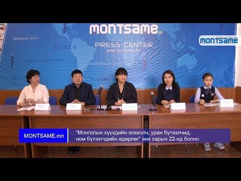 """""""Монголын хүүхдийн зохиолч, уран бүтээлчид, ном бүтээгчдийн өдөрлөг"""" энэ сарын 22-нд болно"""