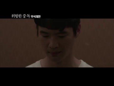 [한국영화] 위험한 중독(무삭제판)_메인 예고편