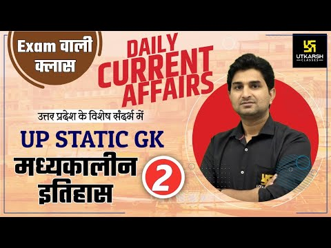 Daily Current Affairs | मध्यकालीन इतिहास  (भाग - 2) | By Surendra Sir | UP Utkarsh