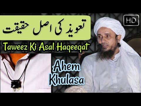 Free Islamic Taweez
