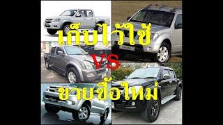 เก็บรถไว้ใช้นานๆ กับ เปลี่ยนบ่อยๆ แบบไหนดีกว่ากัน