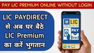 LIC Premium Online Payment | How to Pay LIC Premium online using LIC Paydirect App without Login