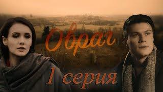 Овраг  - 1 серия (2019) HD