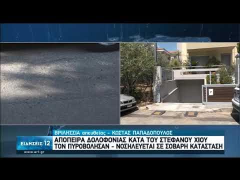 Σ.Χίος | Νοσηλεύεται σε σοβαρή κατάσταση | 27/07/2020 | ΕΡΤ