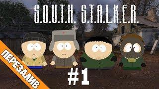 Южный Сталкер #1 - Начало пути (ПЕРЕЗАЛИВ БЕЗ МАТА)