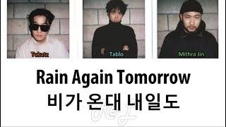 Epik High 에픽하이 - 'Rain Again Tomorrow (비가 온대 내일도)' LYRICS (Color Coded ENG/ROM/HAN)